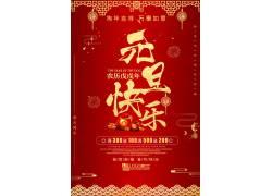 2018红色元旦快乐促销海报设计