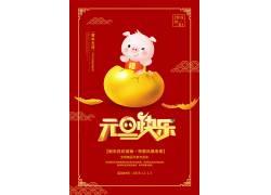 中国风元旦快乐喜庆元旦海报企业元旦海报