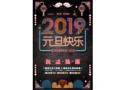 霓虹灯2019元旦快乐创意促销海报