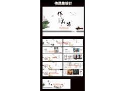 中国风毕业作品集PSD素材