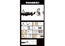 中式水墨作品集PSD素材