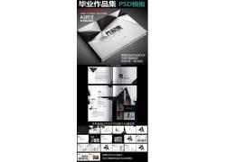 黑白封面作品集PSD素材