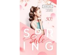 粉色春天促销海报
