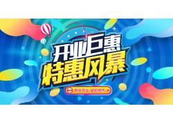 开业钜惠夏季新店促销海报图片