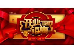 红色喜庆背景开业特惠海报图片