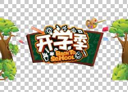 英语培训,玩得开心提高你的技能!学校教程,季节性材料PNG剪贴画图片