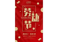 红色五一劳动节海报  (55)