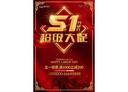红色五一劳动节海报  (56)
