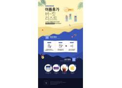 韩式风格网页设计