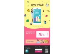 清新时尚购物网页设计