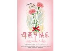母亲节快乐宣传海报