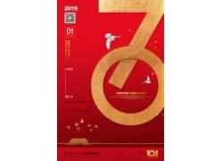 建国70周年图片 国庆节海报 (49)