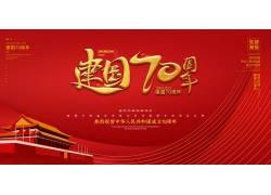 建国70周年图片 国庆节海报 (9)
