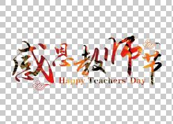 感恩教师节艺术字png素材图片