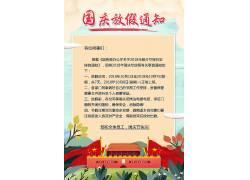 国庆放假通知模板 (10)