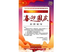 国庆放假通知模板 (12)