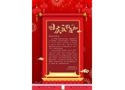 国庆放假通知模板 (18)