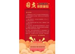 国庆放假通知模板 (25)