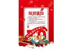 国庆放假通知模板 (26)
