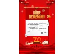 国庆放假通知模板 (28)