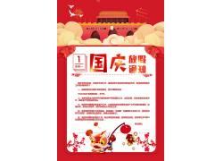 国庆放假通知模板 (6)
