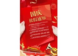 国庆放假通知模板 (7)
