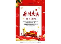 国庆放假通知模板 (9)