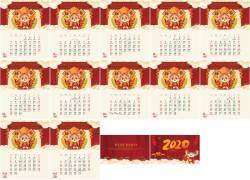2020年日历模板 2020鼠年日历模板
