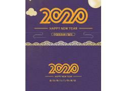 中国风2020年新年贺卡模板