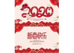 2020年新春贺卡模板