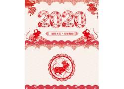 剪纸风格2020年新年贺卡模板