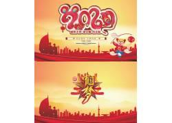 2020年新年贺卡模板-中国梦