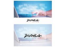 2020年新年贺卡模板 -科技风格