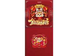 金鼠送福2020年新年贺卡模板
