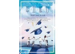 蓝色创意小清新手绘旅游海报
