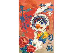 年货节国潮海报图片