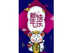 手绘老鼠元旦新年快乐创意海报