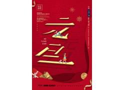 红色喜庆创意2020迎元旦新年海报