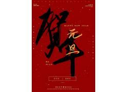 红色大气元旦节日海报