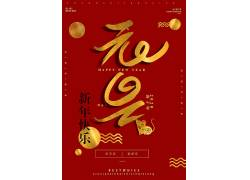 红色喜庆创意庆元旦迎新年海报