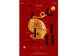 元旦迎新年红色喜庆海报