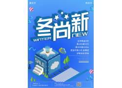 冬季全场新品八折促销海报 (2)
