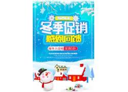 冬季 全场五折大促销海报 (21)
