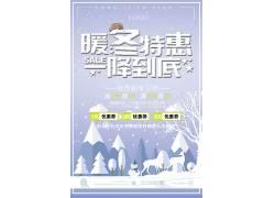 冬季特惠活动促销海报 (29)