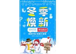冬季促销活动海报 (31)