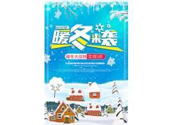 冬季大促销海报 (36)