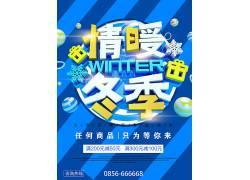 冬季促销活动海报 (4)
