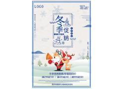 冬季促销活动海报 (9)