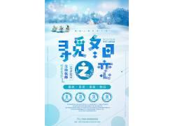 全场包邮冬季促销海报 (92)