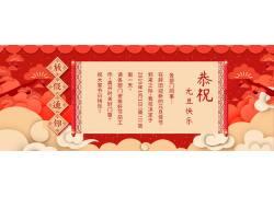 中国风元旦放假公告PSD素材